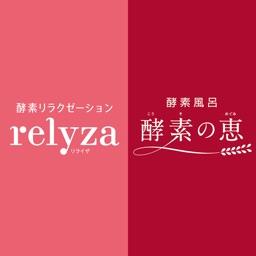 酵素風呂「Relyza(リライザ)」「酵素の恵み」