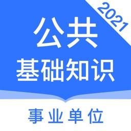 公共基础知识2021