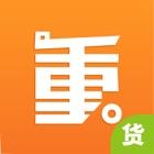 重运宝货主-重型物流运输服务平台 icon