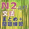 新しい日本語検定試験N2文法のまとめ-Yamase & Touwa Japanese Insititute