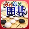 みんなの囲碁 DeepLearning - iPadアプリ