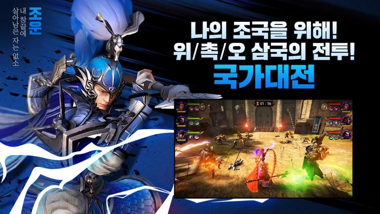 삼국블레이드 screenshot-5