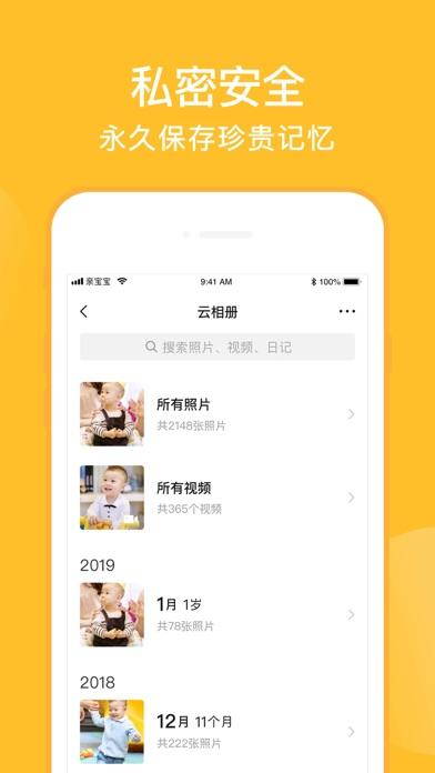 messages.download 亲宝宝-记录成长,科学育儿 software