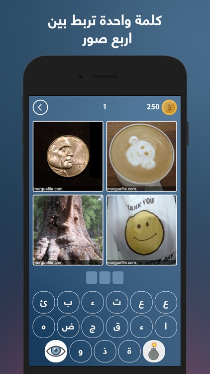 أربعة صور كلمة واحدة - ألغاز screenshot-0