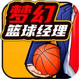 籃球經理世界-熱血實況策略籃球遊戲