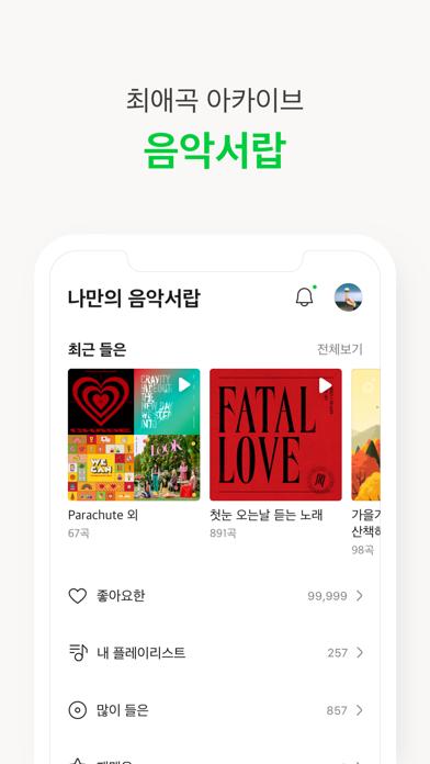 cancel 멜론(Melon) Android 용 2