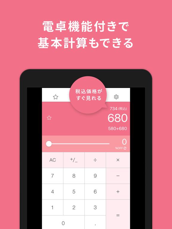 割引計算&消費税計算、お買い物に便利なシンプル電卓-ワリカルのおすすめ画像2