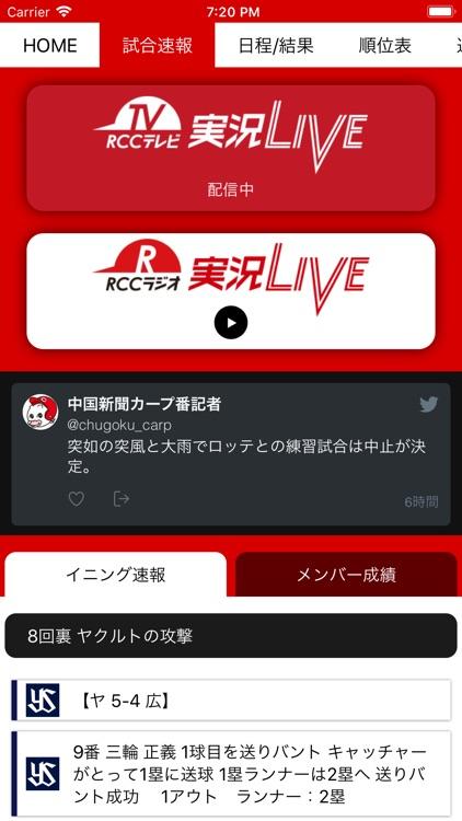 カープ公式アプリ - カーチカチ! screenshot-4