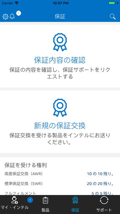 インテル® サポートのスクリーンショット8