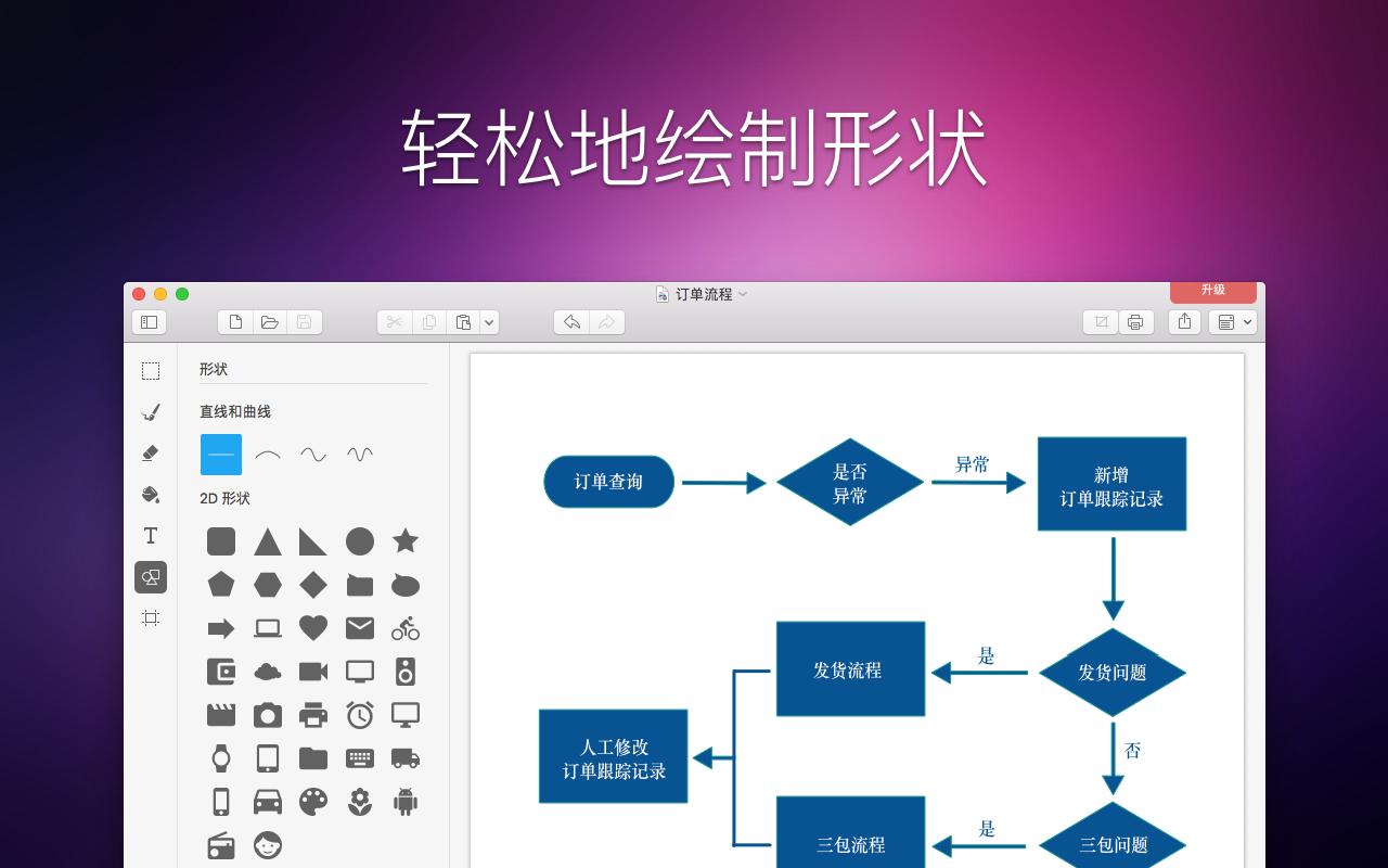 Paint X 6.0 Mac 破解版 时尚而简洁的绘图应用程序-麦氪搜(iMacso.com)