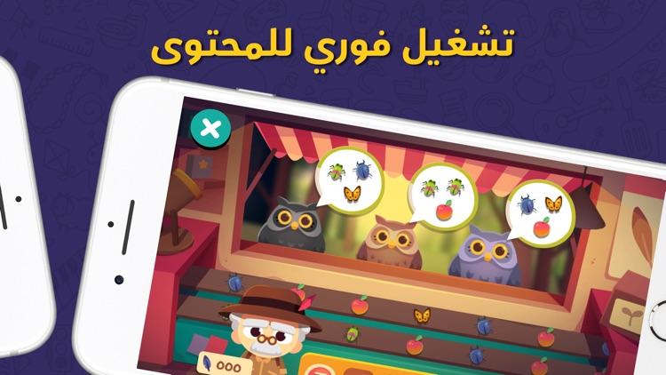Lamsa: Kids Early Education screenshot-3