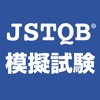 JSTQB模擬試験 - iPhoneアプリ