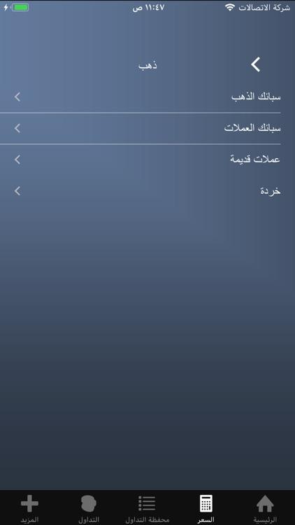 سعر الذهب screenshot-5