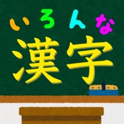 いろんな種類の漢字の読みをおぼえよう!:難読漢字クイズ