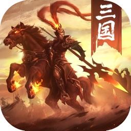 新三国战神