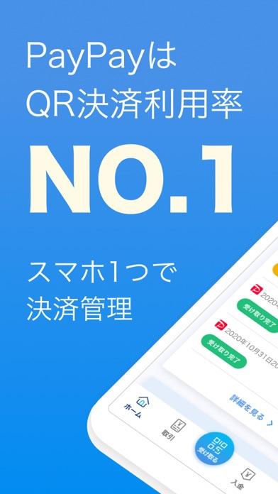 PayPay店舗用アプリのおすすめ画像1