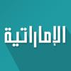 UAE News اخبار الامارات