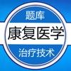康复医学治疗技术题库 2019最新