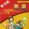 辽师大版快乐英语三年级上下册