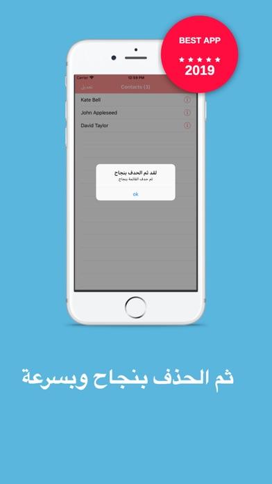 حذف جهات الإتصال بسهولة screenshot 5