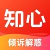 知心-倾诉解惑平台