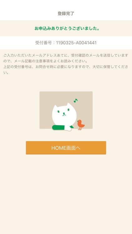りそな 口座開設アプリ screenshot-5