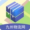 九州物流网-物流货运信息平台