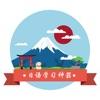 轻松学日语-日本语自学教程