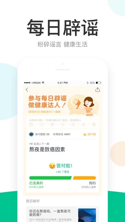 丁香医生—在线问诊开药健康咨询 screenshot-3