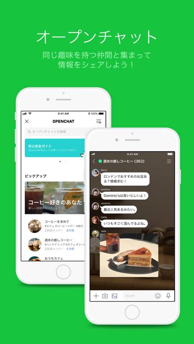 LINE ScreenShot7