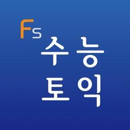 수능, 토익 영단어 (Flashcards S)