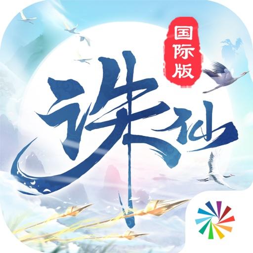 诛仙-中国第一仙侠手游