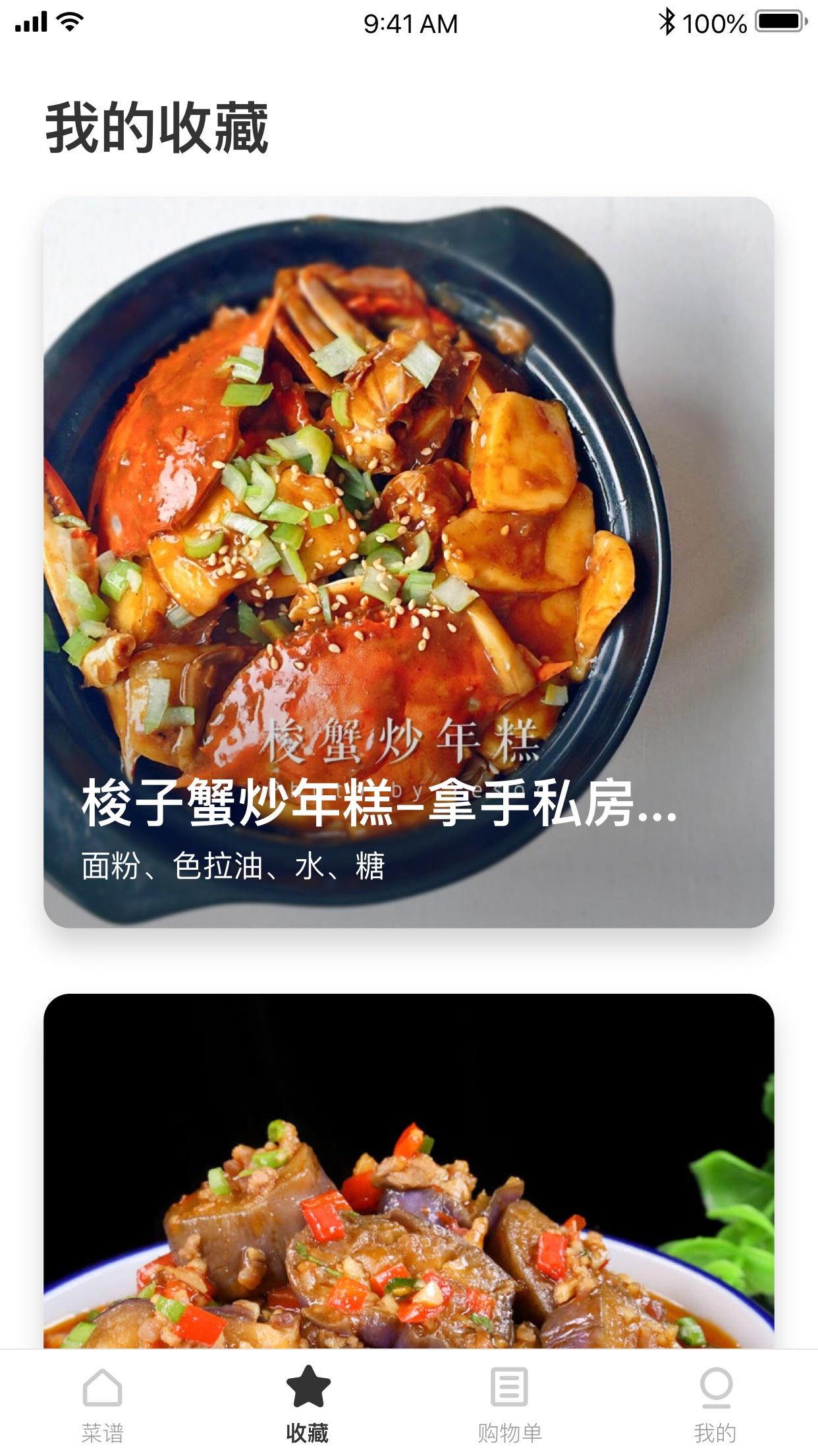 豆果私家菜-私房精致美食菜谱大全 Screenshot