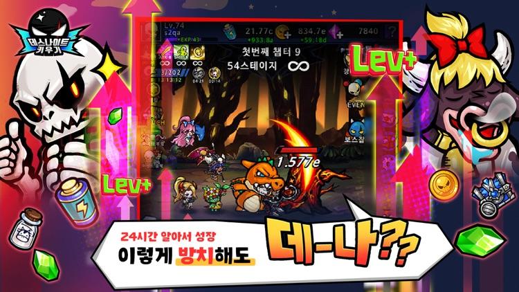 데스나이트 키우기 : 방치형 RPG screenshot-5