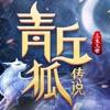 青丘狐传说:三生三世