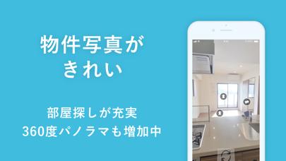 賃貸物件検索 カナリー(Canary)物件探しアプリのスクリーンショット5