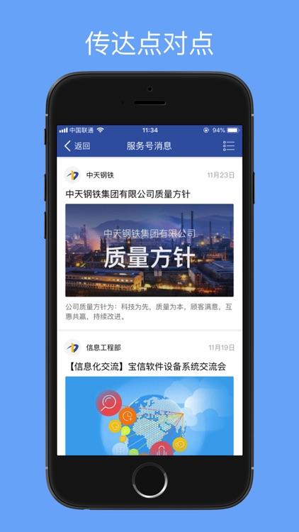移动中天 screenshot-4
