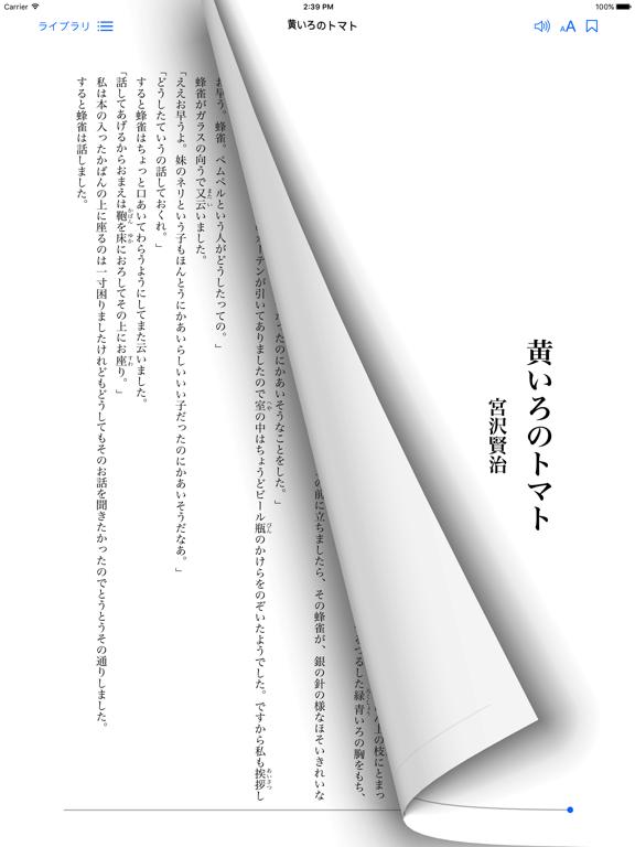 宮沢賢治 文学全集のおすすめ画像3