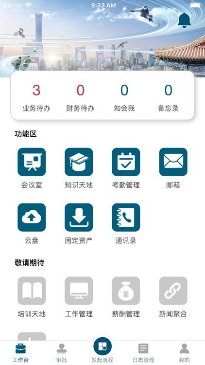 中赫集团 screenshot-0