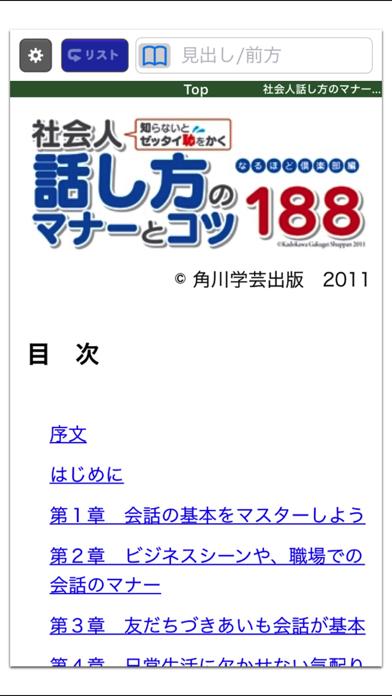 社会人話し方のマナーとコツ188(角川学芸出版)のおすすめ画像2