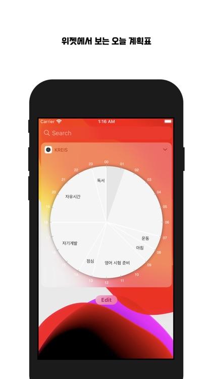 계획표는, 동그라미 - 일정관리 앱과 위젯