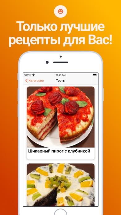 Рецепты на каждый день с фото screenshot 10