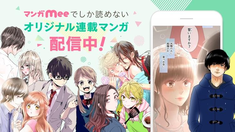 マンガMee-人気の少女漫画が読めるマンガアプリ screenshot-3