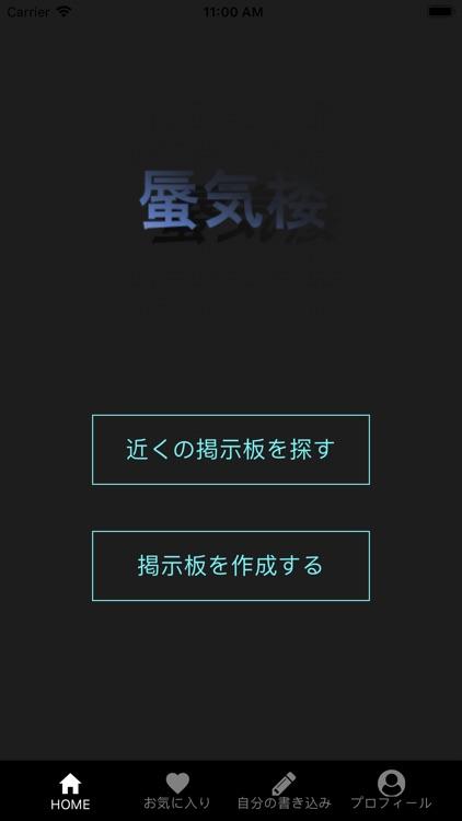 蜃気楼 -今いる場所に掲示板を作れるアプリ-