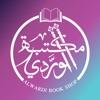 مكتبة الوردي | Alwardibookshop