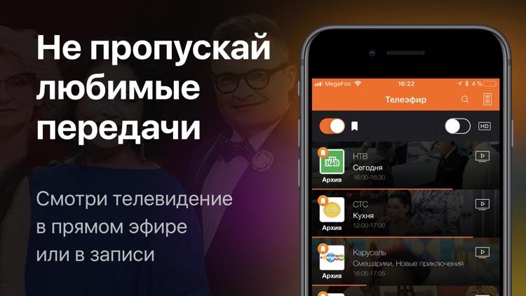 Большое ТВ - фильмы и сериалы screenshot-5