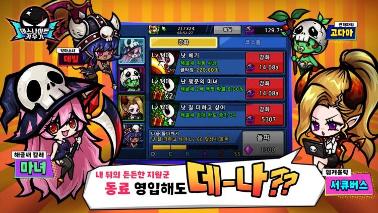 데스나이트 키우기 : 방치형 RPG screenshot-7