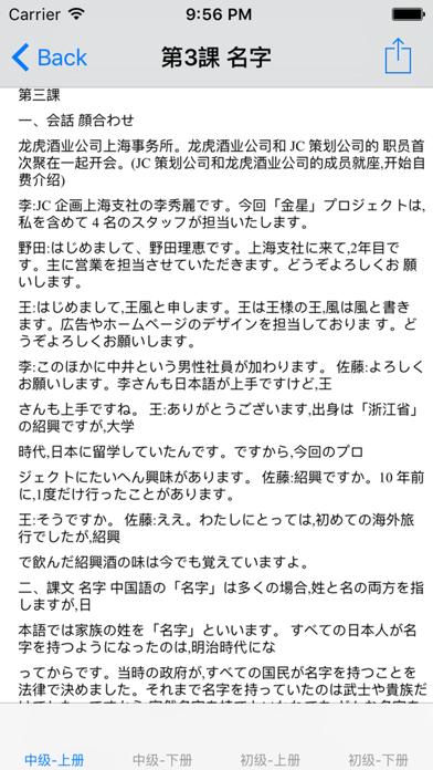 新版标准日本语初/中级大全のおすすめ画像4