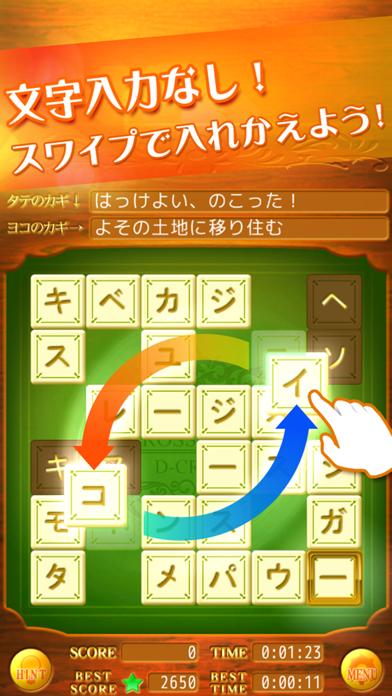 いれかえるクロスワード screenshot1