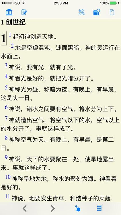 圣经(和合本) screenshot-5